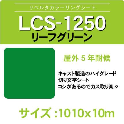 lcs-1250-1010x10m.jpg