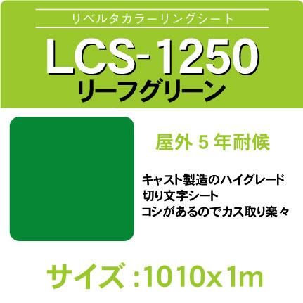 lcs-1250-1010x1m.jpg
