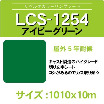 lcs-1254-1010x10m.jpg