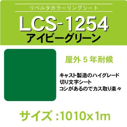 lcs-1254-1010x1m.jpg