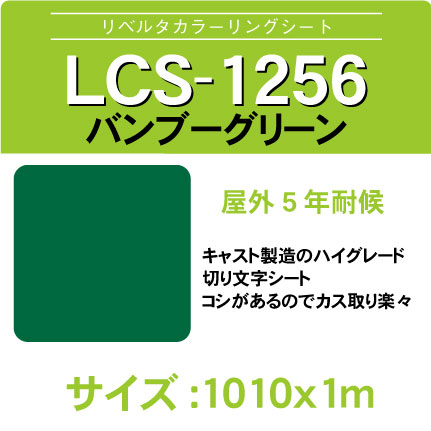 lcs-1256-1010x1m.jpg