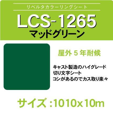 lcs-1265-1010x10m.jpg