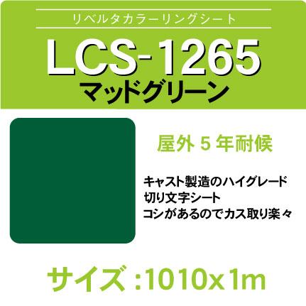 lcs-1265-1010x1m.jpg