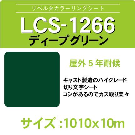 lcs-1266-1010x10m.jpg