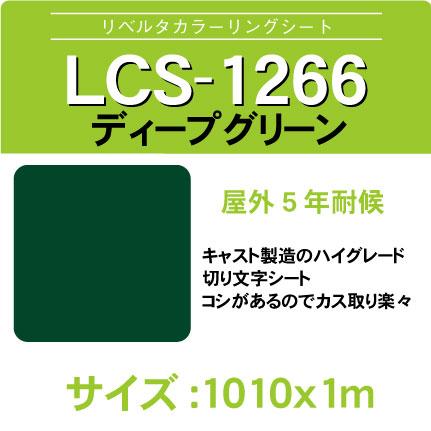 lcs-1266-1010x1m.jpg
