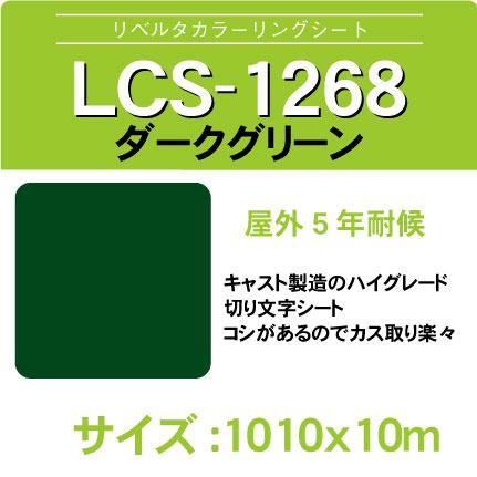 lcs-1268-1010x10m.jpg