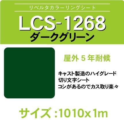 lcs-1268-1010x1m.jpg
