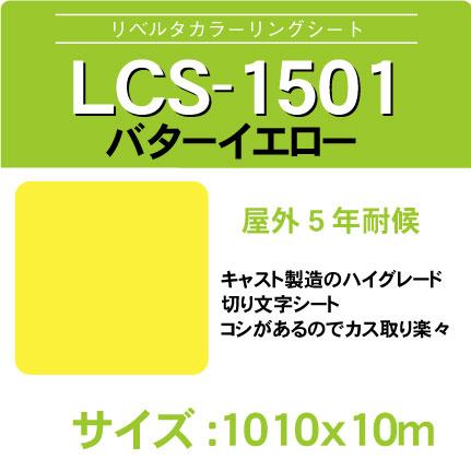 lcs-1501-1010x10m.jpg
