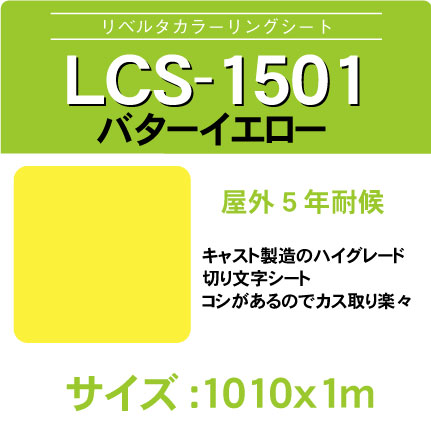 lcs-1501-1010x1m.jpg