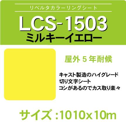 lcs-1503-1010x10m.jpg