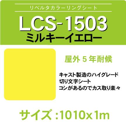 lcs-1503-1010x1m.jpg
