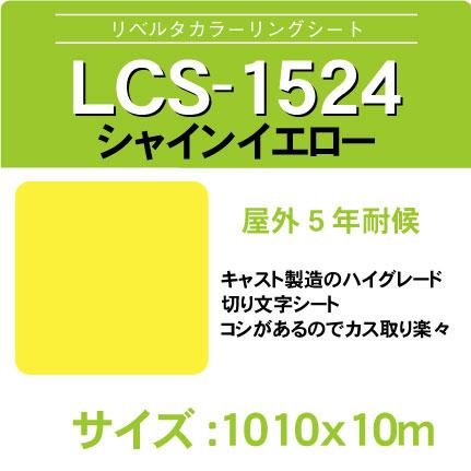 lcs-1524-1010x10m.jpg