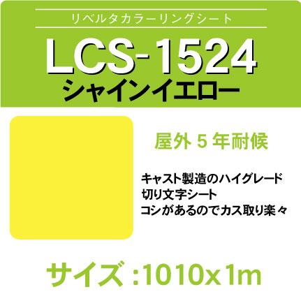 lcs-1524-1010x1m.jpg