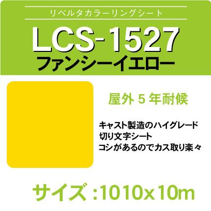lcs-1527-1010x10m.jpg