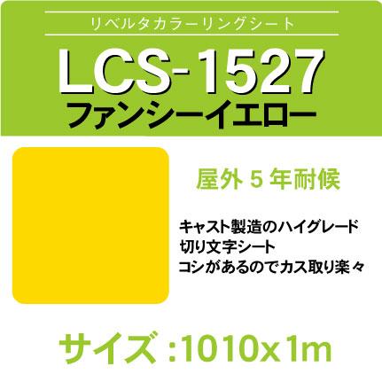 lcs-1527-1010x1m.jpg