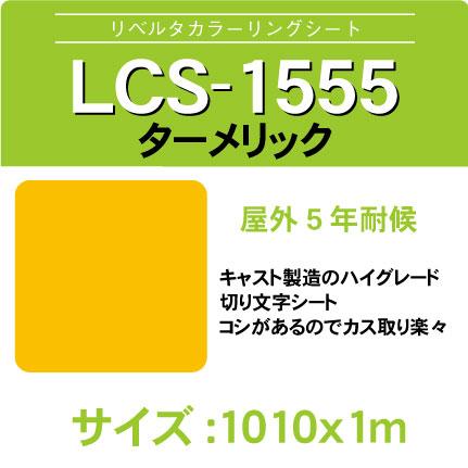 lcs-1555-1010x1m.jpg