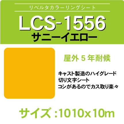 lcs-1556-1010x10m.jpg