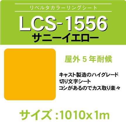 lcs-1556-1010x1m.jpg
