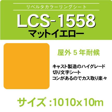 lcs-1558-1010x10m.jpg