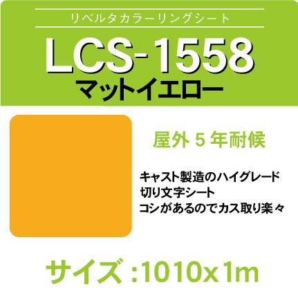 lcs-1558-1010x1m.jpg