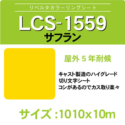 lcs-1559-1010x10m.jpg
