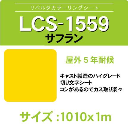 lcs-1559-1010x1m.jpg