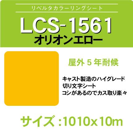 lcs-1561-1010x10m.jpg