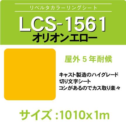 lcs-1561-1010x1m.jpg