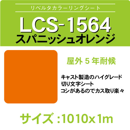 lcs-1564-1010x1m.jpg