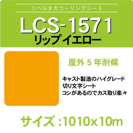 lcs-1571-1010x10m.jpg