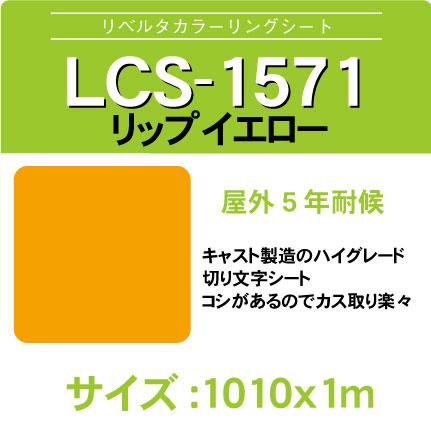 lcs-1571-1010x1m.jpg