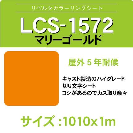 lcs-1572-1010x1m.jpg
