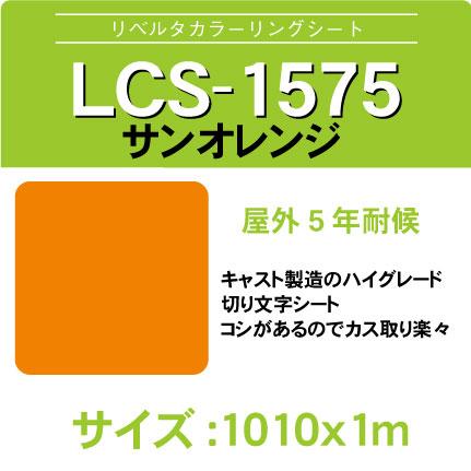 lcs-1575-1010x1m.jpg