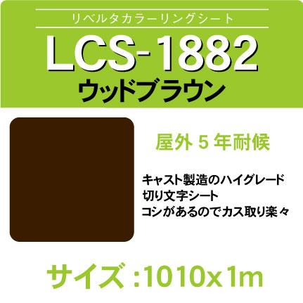 lcs-1882-1010x1m.jpg