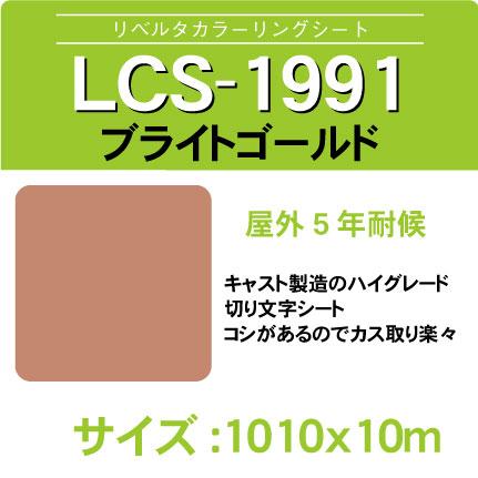 lcs-1991-1010x10m.jpg
