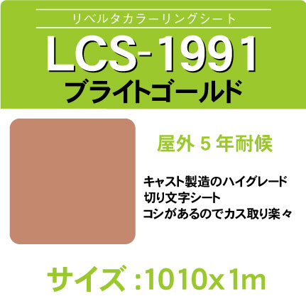 lcs-1991-1010x1m.jpg