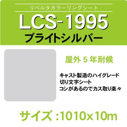 lcs-1995-1010x10m.jpg