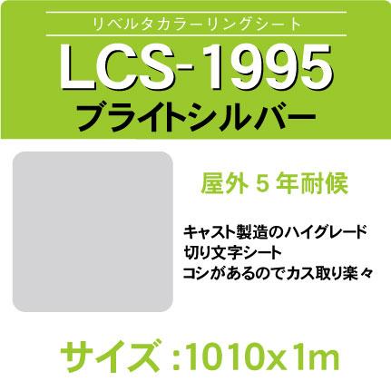 lcs-1995-1010x1m.jpg