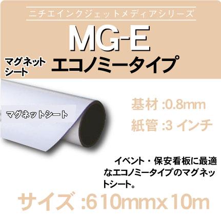 mg-e-08x610x10m