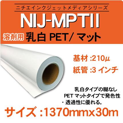 乳白塩ビ NIJ-MPT2 1370x30m
