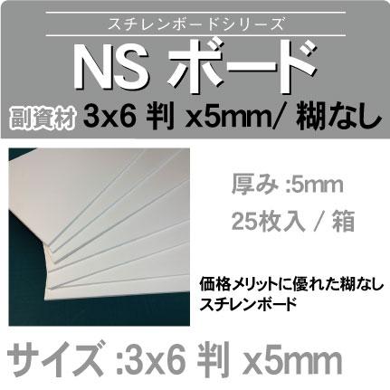 ns3x6x5mm.jpg
