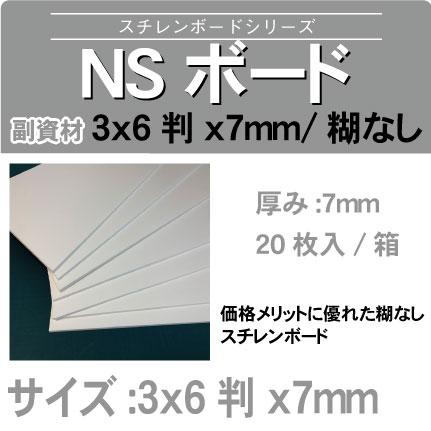 ns3x6x7mm.jpg