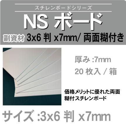 nstt3x6x7mm.jpg