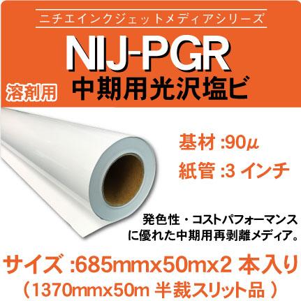 pgr-685x50mx2