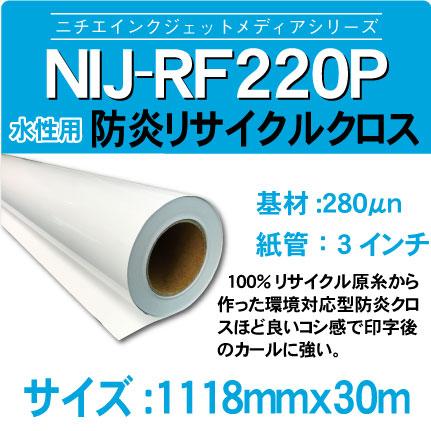 rf220p-1118x30m