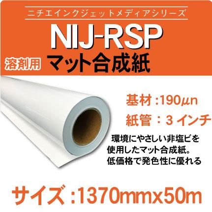 rsp-1370x50m