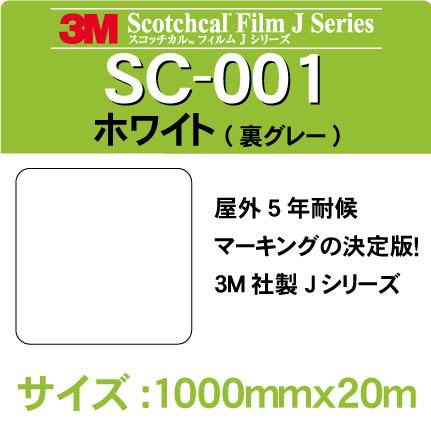 sc-001-1000x20m