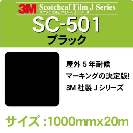 sc-501-1000x20m