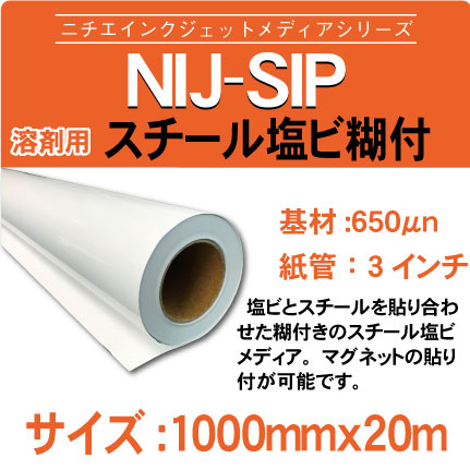 sip-1000x20m