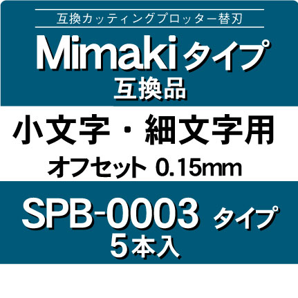 spb-0003x5